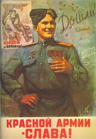 Леонид Голованов. Плакат «Дошли до Берлина!».