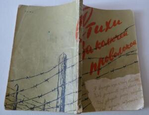 «Стихи за колючей проволокой». О чем писали узники Заксензаузена?