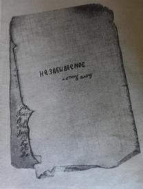 Страница 5 книги - снимок найденного блокнота