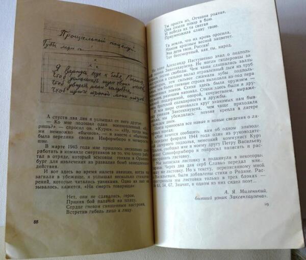 Середина сборника, воспоминания одного из выживших узников Заксенхаузена
