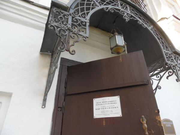 Усыпальница Романовых