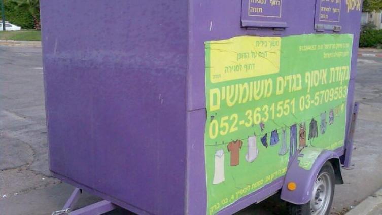 Ящик сбора ненужной одежды, Тель-Авив, фото автора