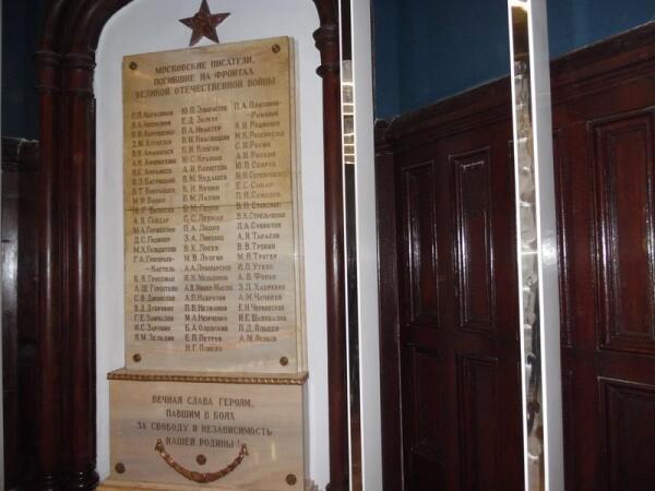 Таблички с фамилиями погибших