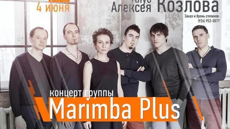 Нравится музыка «арт-фьюжн»? Приходите на летний концерт группы «Marimba Plus»