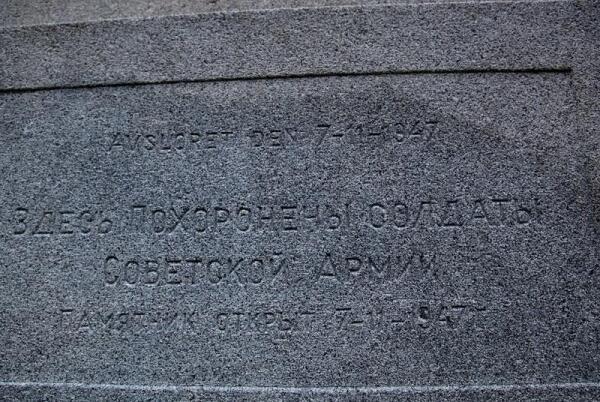 Памятник открыт в 1947 году