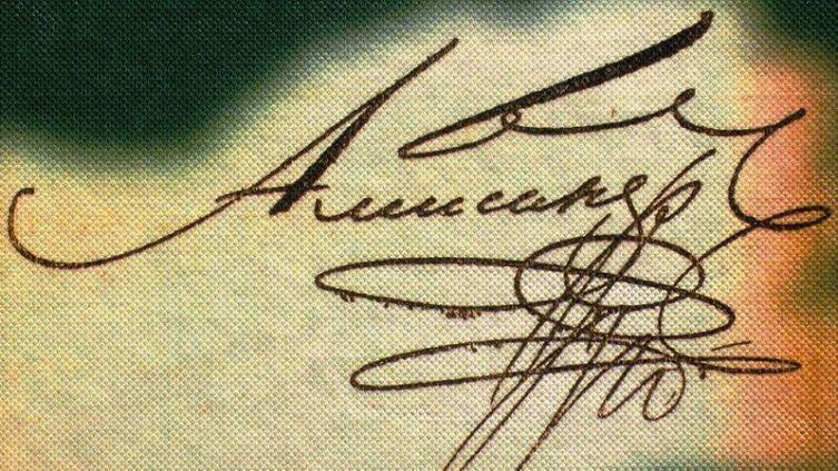 Автограф Александра Первого на рескрипте от 27 декабря 1811 года