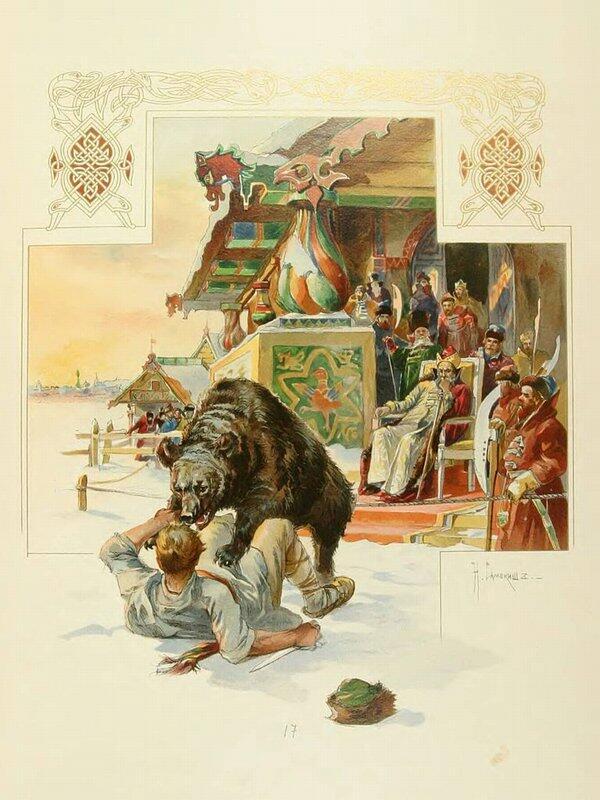 Потеха при царе Иоанне Васильевиче Грозном.