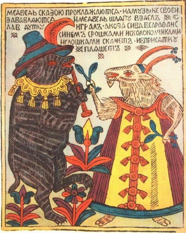 Лубок «Медведь с козою прохлаждается». XVIII век.