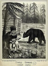Преподобный Серафим Саровский кормит медведя. 1879 г.