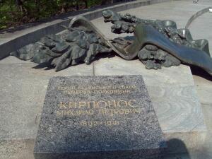 Великая Отечественная война. Как погиб генерал-полковник Михаил Кирпонос?