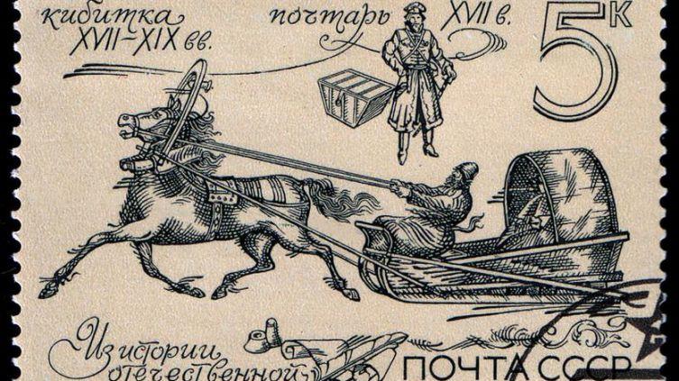 Советская марка «Почтарь (XVIII век), кибитка».