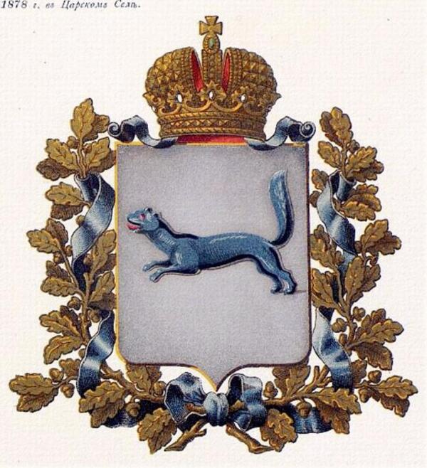 Куница на гербе Уфимской губернии.