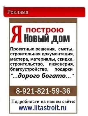 http://litastroit.ru/