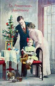Русская рождественская открытка (начало XX века).