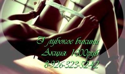 http://vk.com/vol.beauty?z=photo-46296142_392209797%2Falbum-46296142_00%2Frev
