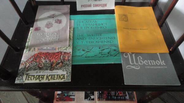 Книги В. Ерошенко и книги о нем
