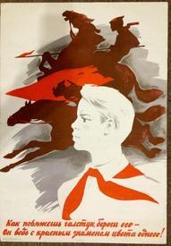 Советский плакат 1968 года.