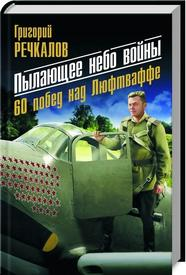 Обложка книги Речкалова «Пылающее небо войны»