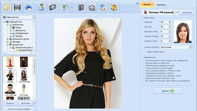 Как сделать фото на документы самому
