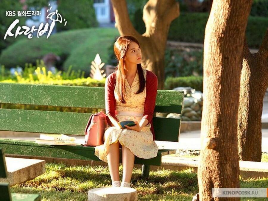 Юна Им в роли Ким Юн Хи