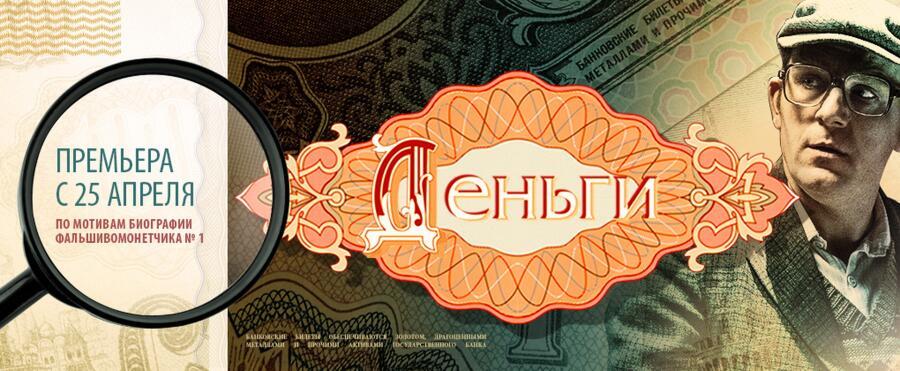 Сериал «Деньги»