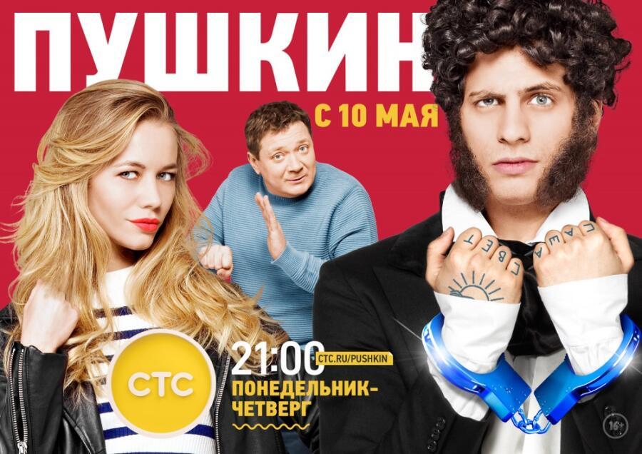 Постер к сериалу «Пушкин»