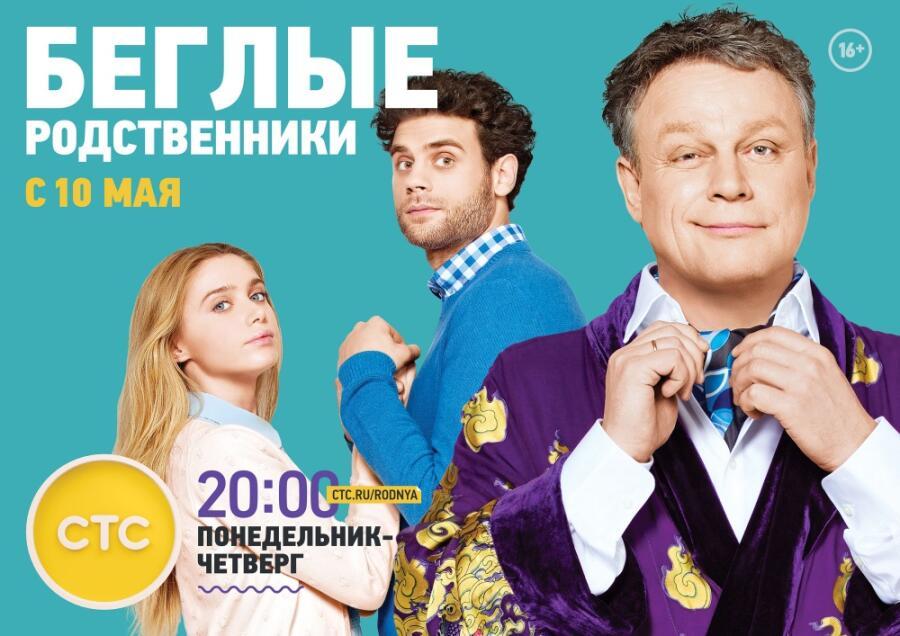 Постер к сериалу «Беглые родственники»
