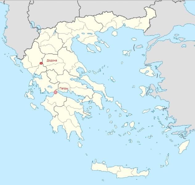 Греция, города Патры и Додона
