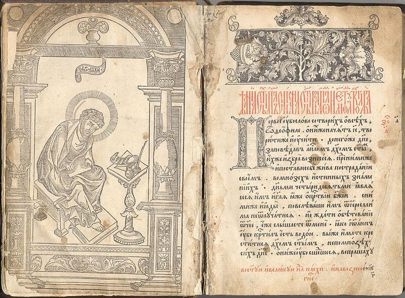 Московский Апостол