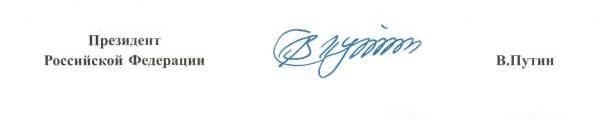 Подпись В. В. Путина