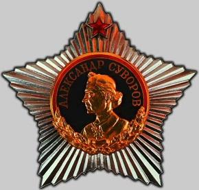 Знак ордена Суворова I степени, 1942 - 2010