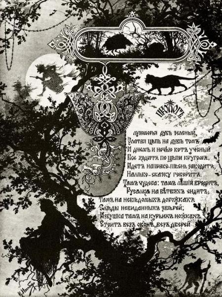 Кто из сказочных котов самый популярный? От Баюна и Кота-в-сапогах до Базилио и Бегемота