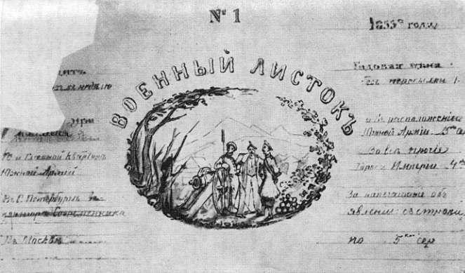 Проект обложки неосуществлённого издания «Военного листка»