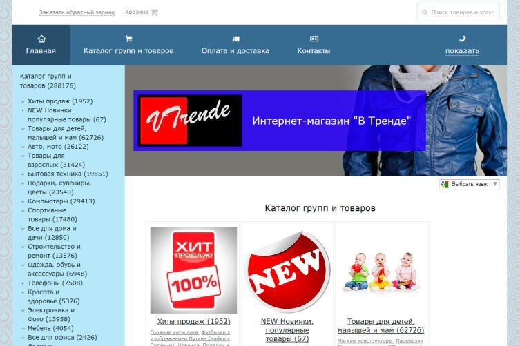Создать сайт на платформе тиу ру