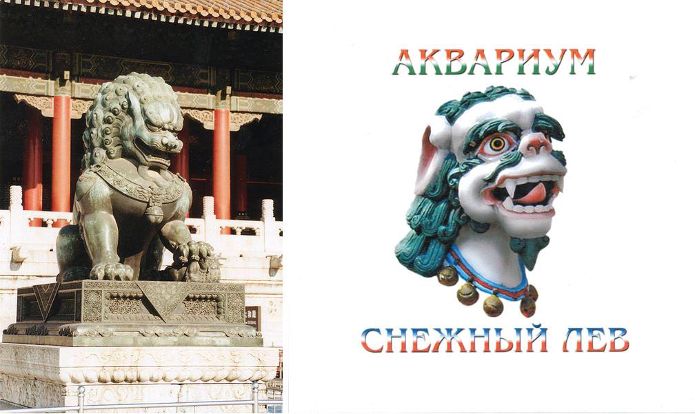 Слева - Китайский каменный лев; справа - Снежный лев на обложке альбома группы АКВАРИУМ