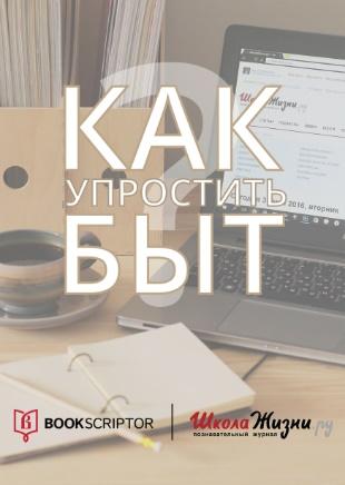 Кто получит первую книгу «ШколыЖизни.ру»?