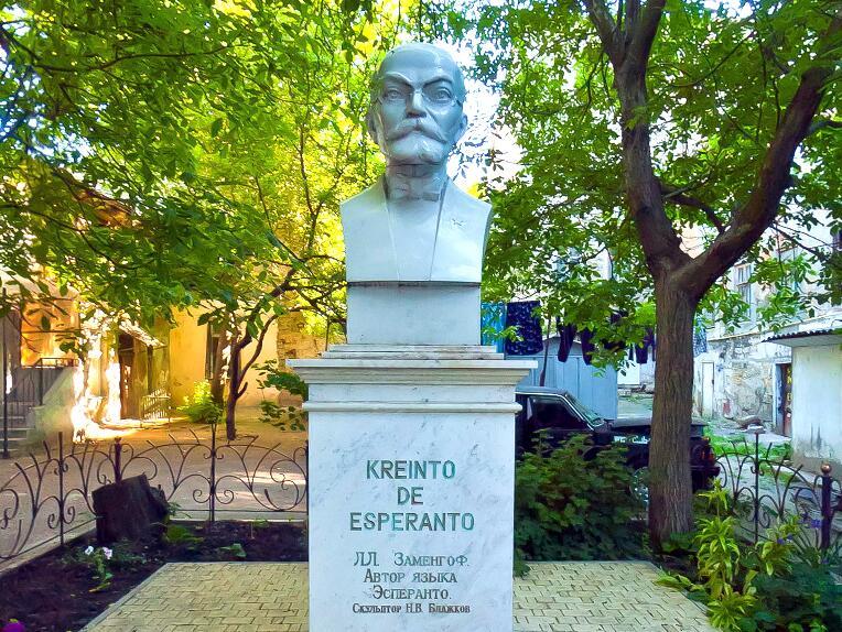 Памятник создателю Эсперанто, Л.Л. Заменгрофу, Одесса