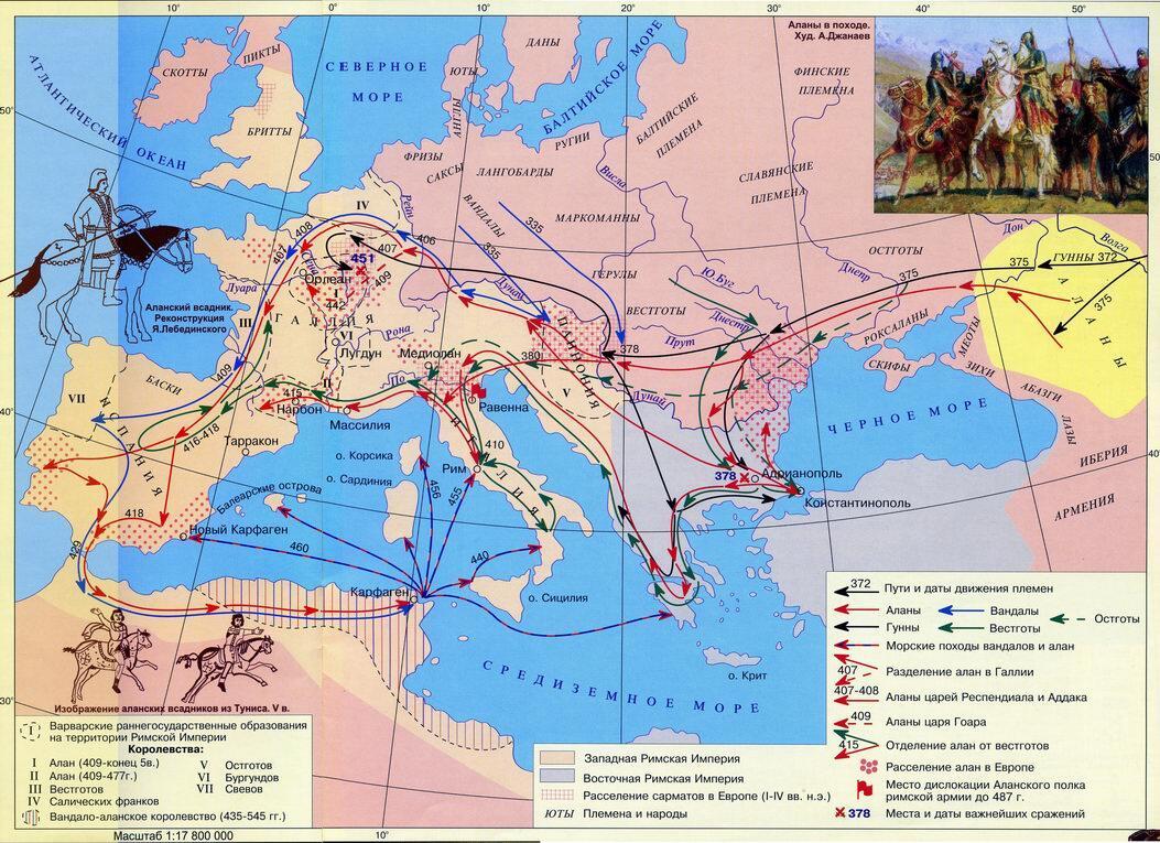 Аланы в великом переселении народов