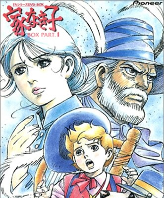 «Бездомный мальчик Реми» японский аниме-сериал выпушенный 1977 году, снят по роману «Без семьи», который написал Гектор Мало в 1878 году
