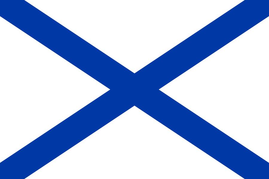 Андреевский флаг, военно-морской флаг Российской Империи и Российской Федерации