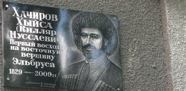 В ауле Къарт-Джурт установленна мемориальная доска Хыйсе Хачирову