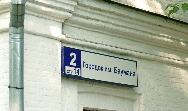 Городок имени Баумана - официальное название, именно так и написано на адресных табличках в Измайлово