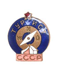 Значок «Турист СССР»