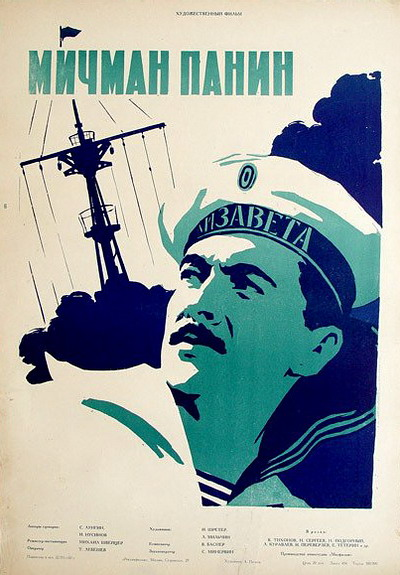 Постер фильма «Мичман Панин»
