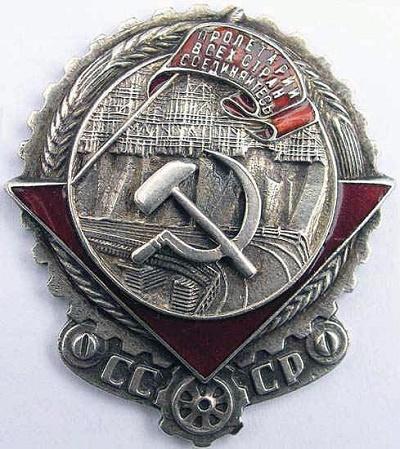 Вручался с 1931 года по 1936 год