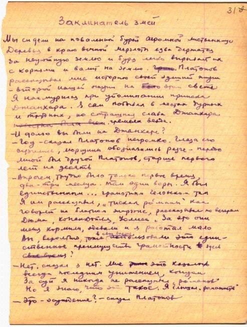 Рукопись рассказа «Заклинатель змей» Варлама Шаламова