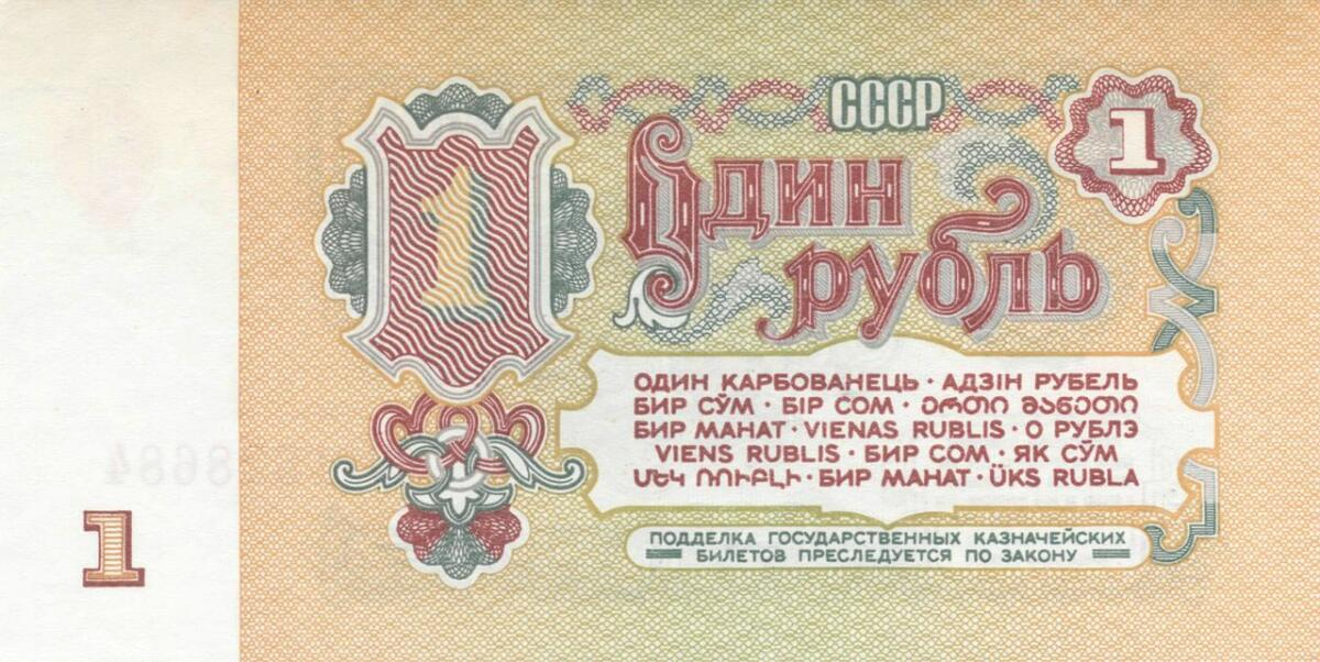 Один рубль образца 1961 г.