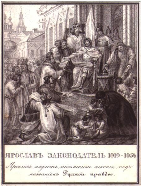 Литография Б. А. Чорикова, «Ярослав законодатель»