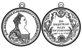 Медаль «Победителю над прусаками», от  Екатерины II