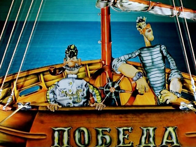 Детский писатель Е. Чеповецкий написал песню к м/ф, снятому по мотивам произведения А. Некрасова: «Как вы яхту назовете, так она и поплывет» - золотые слова капитана Врунгеля